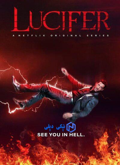 دانلود سریال لوسیفر Lucifer 2020 فصل پنجم با زیرنویس فارسی – نیکی دیلی