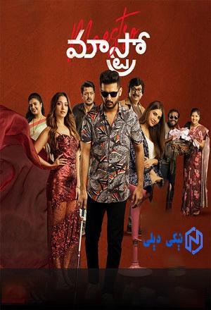 دانلود فیلم هندی استاد Maestro 2021 با زیرنویس فارسی - نیکی دیلی