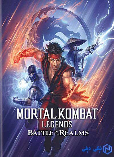 دانلود انیمیشن افسانه مورتال کامبت: نبرد قلمروها Mortal Kombat Legends: Battle of the Realms 2021 با زیرنویس فارسی