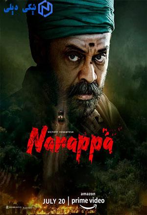 دانلود فیلم ناراپا Narappa 2021 با زیرنویس فارسی - نیکی دیلی