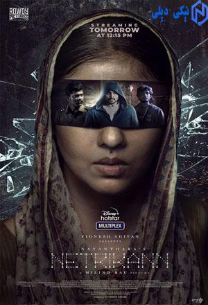 دانلود فیلم چشم سوم Netrikann 2021 با زیرنویس فارسی - نیکی دیلی