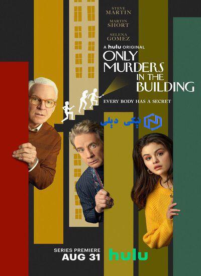 دانلود سریال فقط قتل های این ساختمان Only Murders in the Building 2021 فصل اول با زیرنویس فارسی