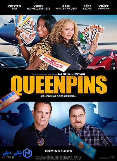دانلود فیلم سردسته ها Queenpins 2021 با زیرنویس فارسی - نیکی دیلی