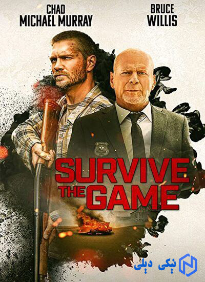 دانلود فیلم زنده ماندن در بازی Survive the Game 2021 با زیرنویس فارسی - نیکی دیلی