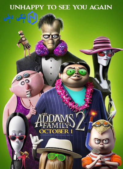 دانلود انیمیشن خانواده آدامز 2 The Addams Family 2 2021 با زیرنویس فارسی - نیکی دیلی
