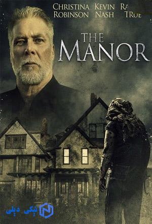 دانلود فیلم مانور The Manor 2021 با زیرنویس فارسی - نیکی دیلی
