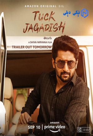 دانلود فیلم جاگادیش خوشتیپ Tuck Jagadish 2021 با زیرنویس فارسی - نیکی دیلی