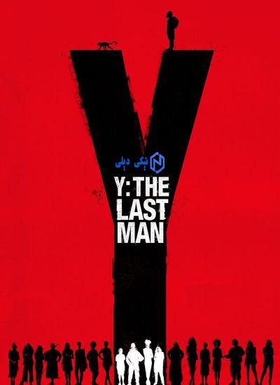 دانلود سریال وای آخرین مرد Y The Last Man 2021 فصل اول با زیرنویس فارسی - نیکی دیلی