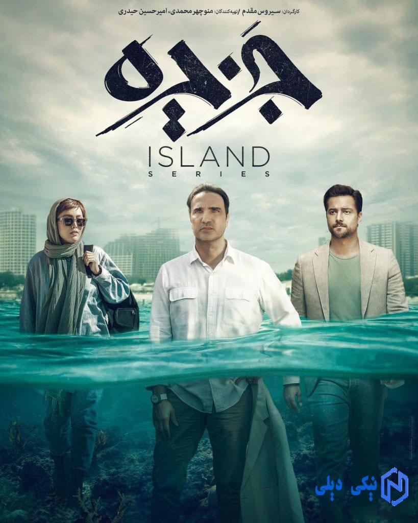 دانلود سریال ایرانی جزیره با کیفیت عالی و لینک مستقیم رایگان - نیکی دیلی