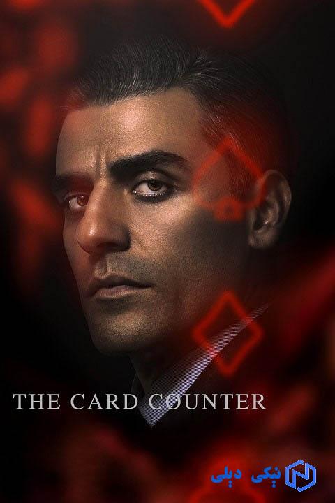 دانلود فیلم شمارنده کارت The Card Counter 2021 با زیرنویس فارسی- نیکی دیلی