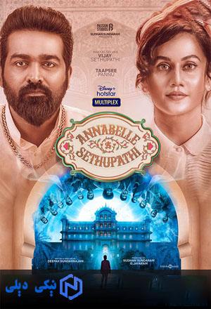 دانلود فیلم قصر آنابل Annabelle Sethupathi 2021 با زیرنویس فارسی - نیکی دیلی