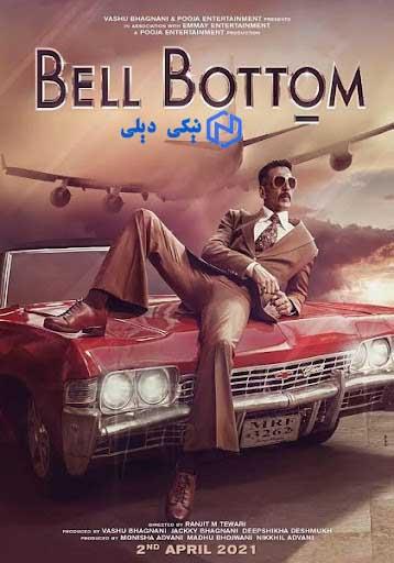 دانلود فیلم بل بوتوم (دمپا گشاد) Bellbottom 2021 با زیرنویس فارسی - نیکی دیلی