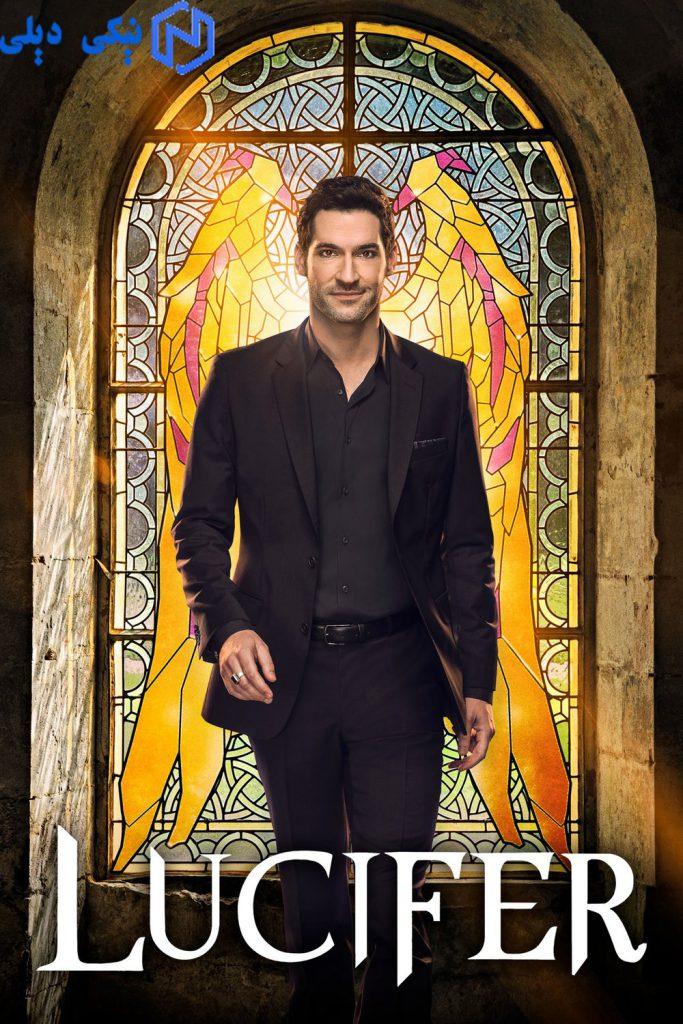 دانلود سریال لوسیفر Lucifer 2016 فصل اول با زیرنویس فارسی – نیکی دیلی